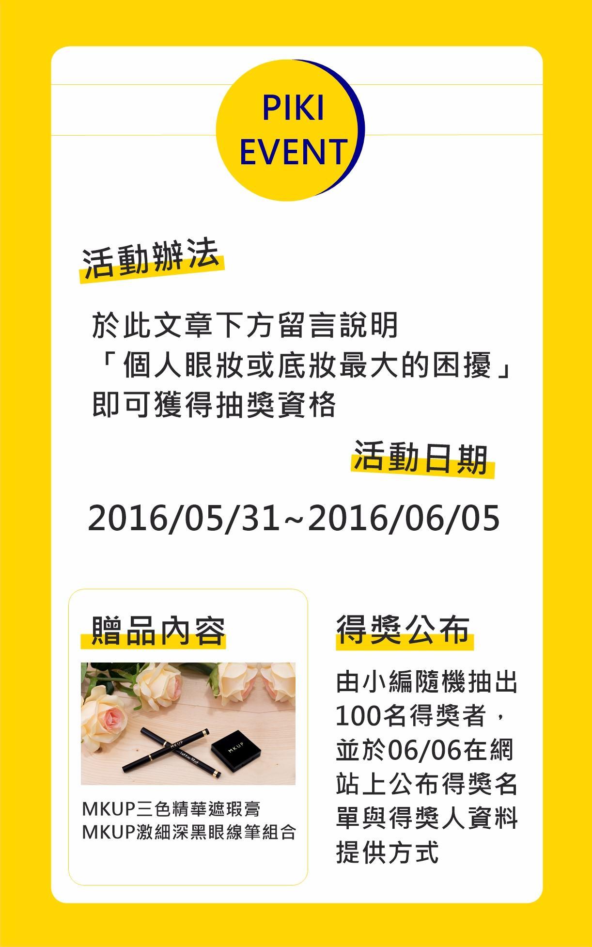 *本活動僅限台灣地區