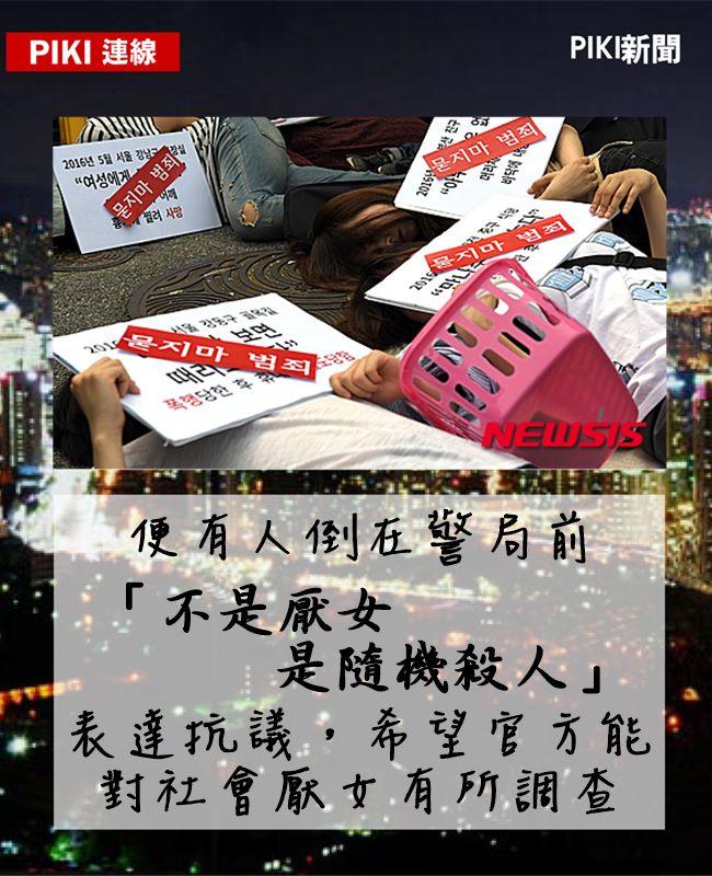 手上牌子寫著묻지마 범죄 묻지마:什麼都別問 / 범죄:犯罪 「什麼都別問的犯罪」也就是隨機殺人的意思