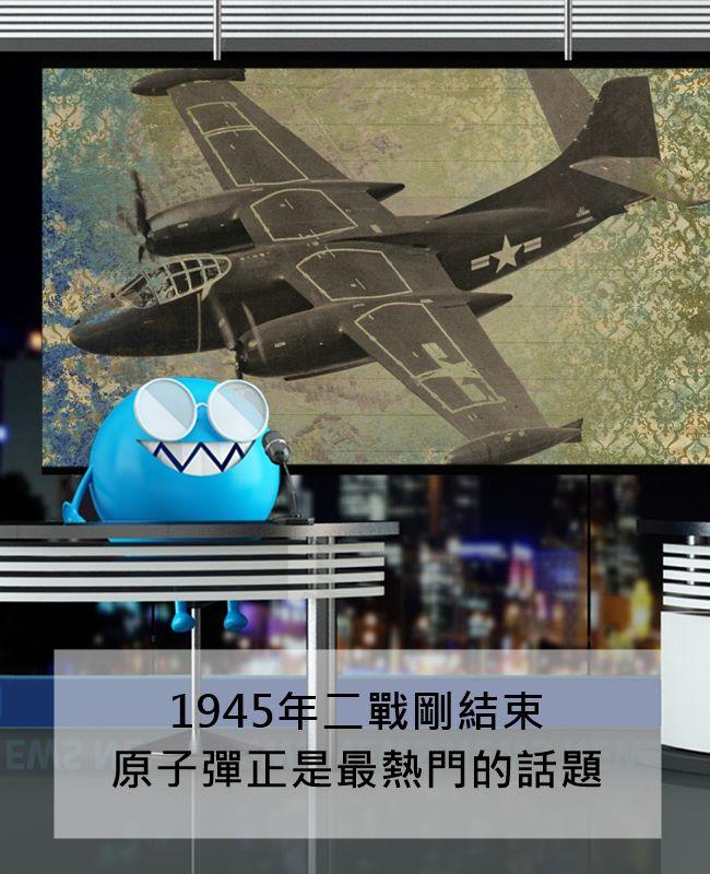 1945年美國在日本的廣島、長崎投下原子彈,人類史上唯一一次使用原子彈(核武)的戰爭,日本受轟炸後數天宣布投降。