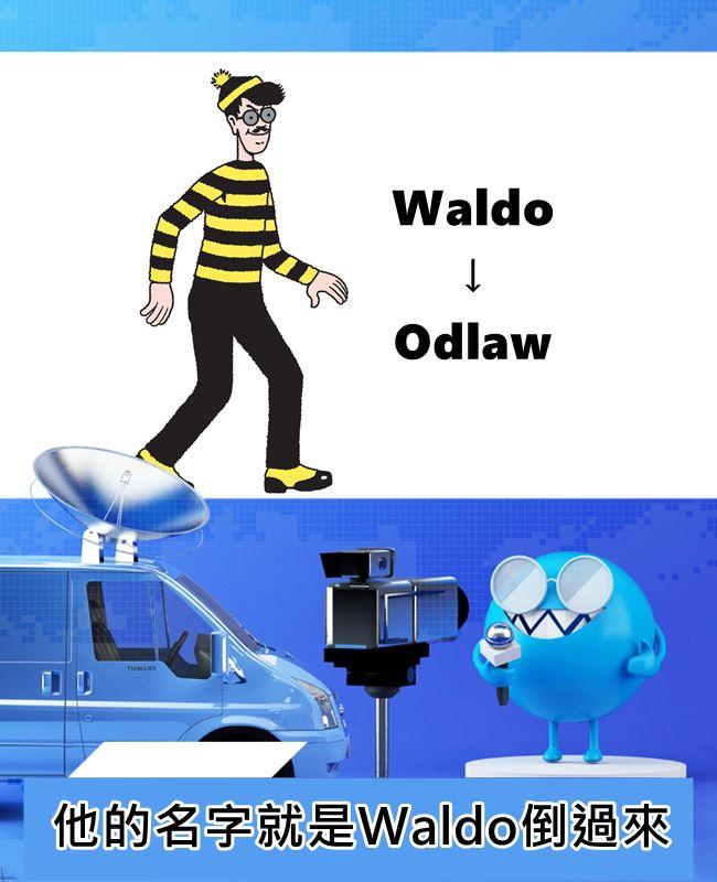 因為Waldo名聲遠播,讓作者在設計新角色時把Waldo這名字拿來當梗