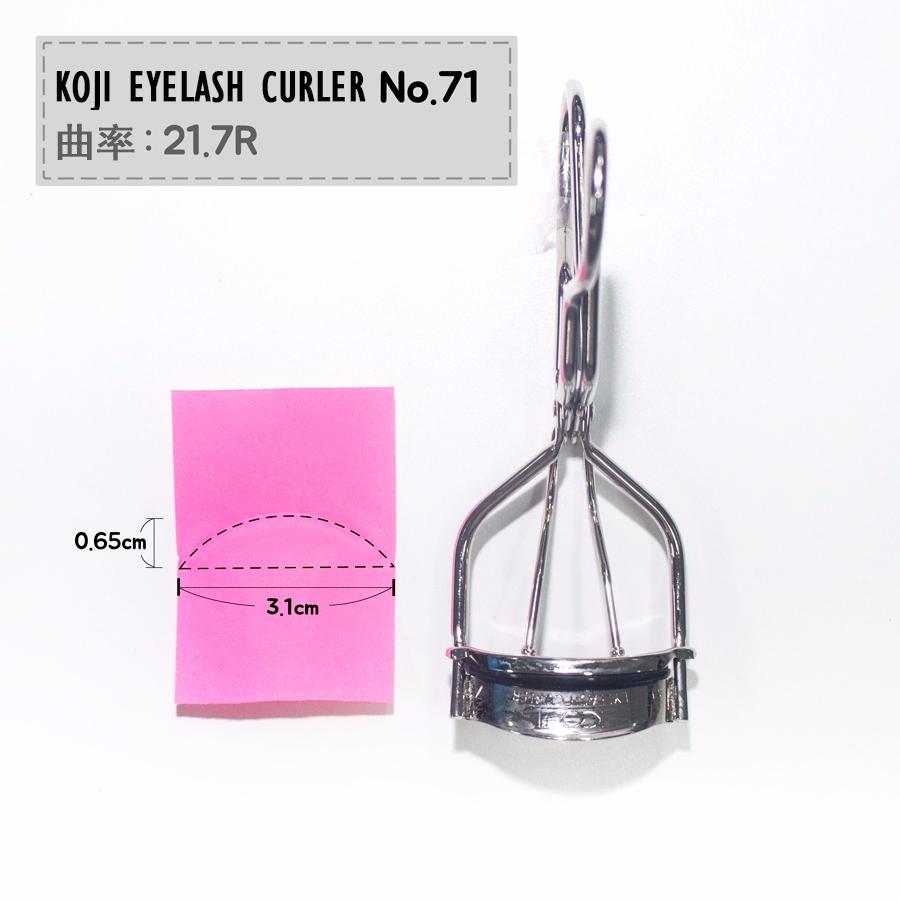 KOJI no71與愛茉莉的產品曲率相似,但KOJI更具立體感,而且推出了mini型,超可愛的♡~