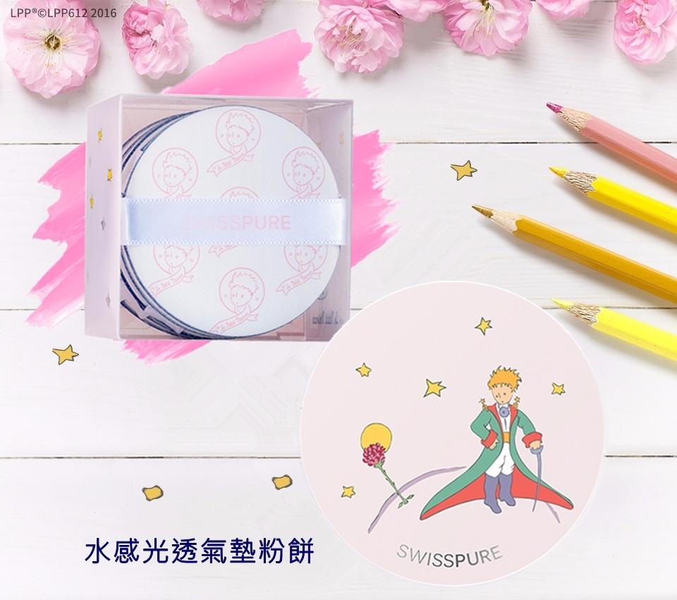 偽少女超級想要的一款,除了粉餅外殻,連粉樸也印有小王子圖案,包裝真的超級無敵可愛!