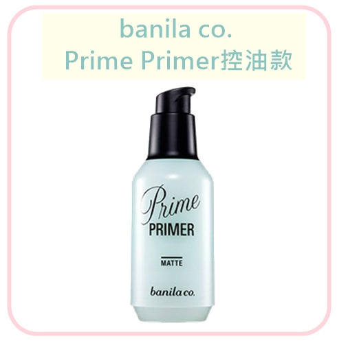 說到banila co. 大家第一個想到的一定是卸妝霜,但千萬別錯過他們家另一款熱銷產品妝前乳,目前共有分為5種不同功效,控油款為綠瓶黑蓋的 質地非常水潤清爽,完全不會乾超好推 ! 在韓國也是很受到韓妞喜歡的夏天控油妝前乳唷