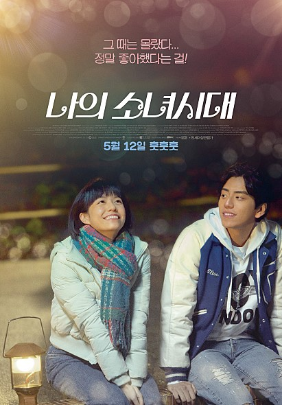 最後祝福台灣電影《我的少女時代》,在韓國可以引起更多人注意囉!加油~~~
