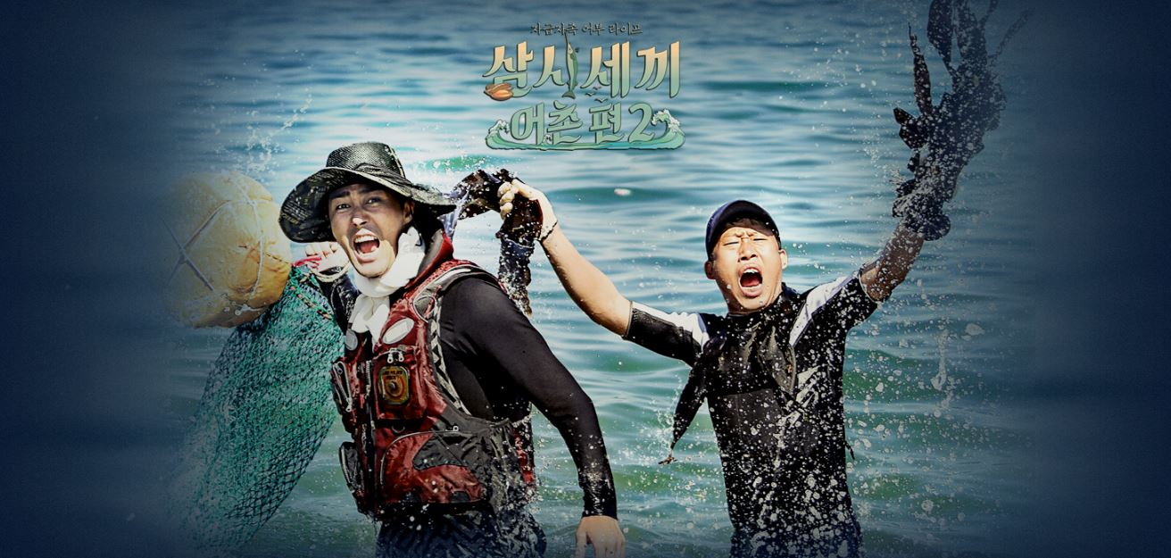 100%的自給自足漁村生活,在台灣播出時連不愛看韓綜的觀眾也會陷入的超真實漁村日記「三時三餐」漁村篇竟然在下個月(7月)開播第3季!