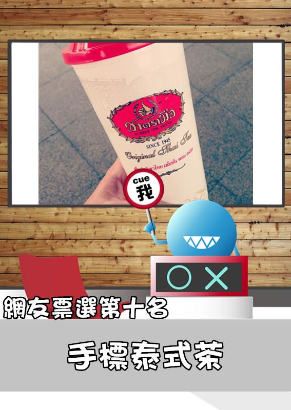 包裝上有隻大拇指的泰式茶 是泰國最普遍販賣的茶葉品牌~