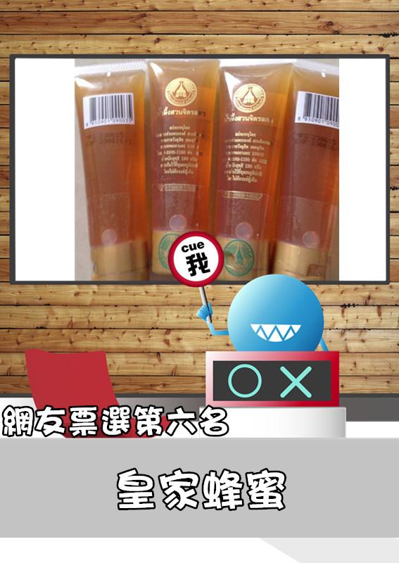 皇家蜂蜜是泰皇為了改善農民生活,而提出的農產加工銷售計劃,不是真的是皇家出產的啦XD