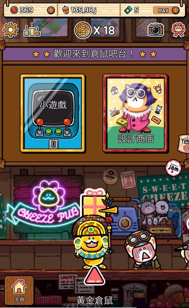 裡面有多款可愛的小遊戲讓你破關再收集金幣
