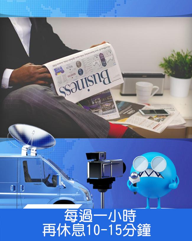 要完全脫離工作的休息,不收信、看電腦,就單純地走動、看看報紙之類的