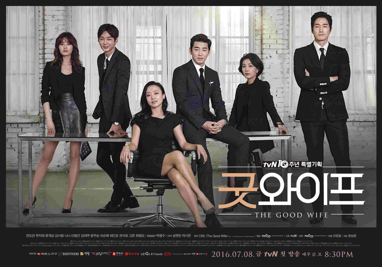 就是光看到近年只演電影的全度妍+劉智泰再度回歸小螢幕,就讓你感受到這部劇的氣勢,這部戲改編自同名美劇的tvN10年壓軸企劃《Good Wife》