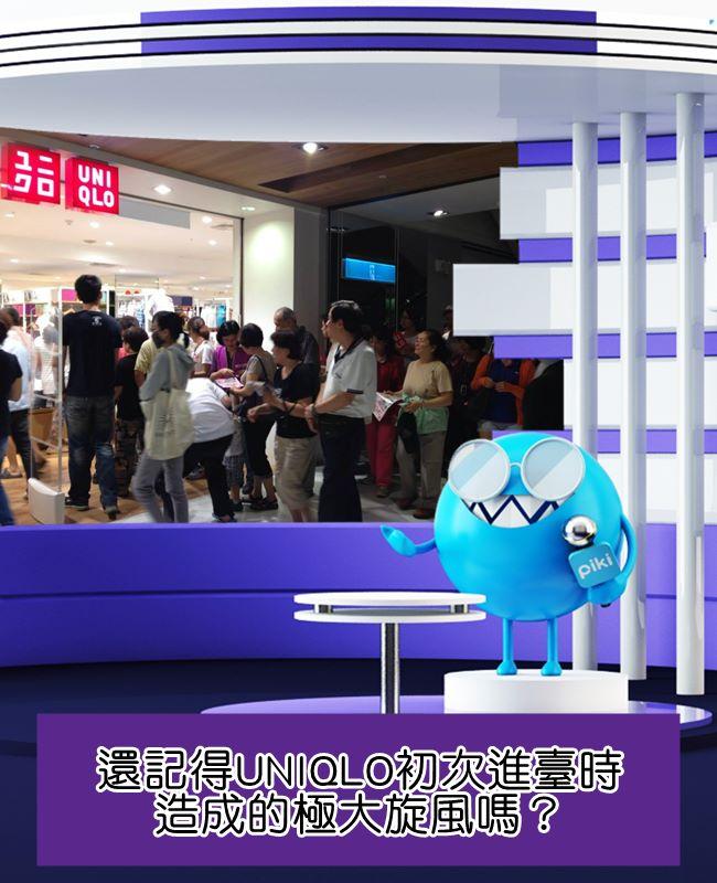 2013年,UNIQLO已經進軍臺灣第3年了,台南德安百貨店開幕時門外依然排著滿滿人潮!