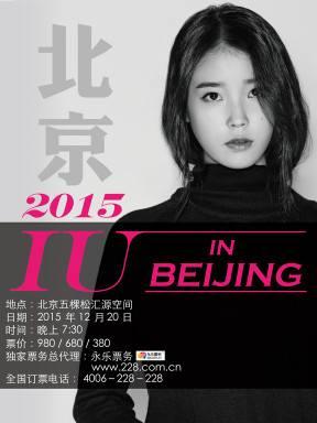 其實IU在韓國最近沒太多活動,除了因為去年開始都在跑海外的巡迴演唱之外.....