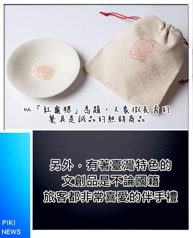 「龜」與「久」的臺語相近,有著綿延長壽之意,紅龜粿又是臺灣節慶時特色食物,富有意義和特色的商品自然成為旅客首選