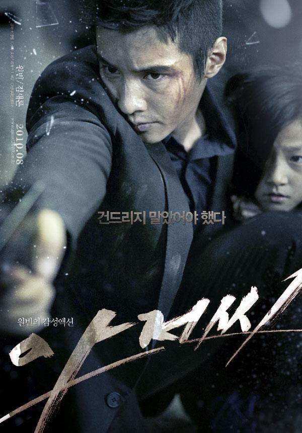 2010年韓國最賣座電影《大叔》,不但讓元斌迷倒無數韓國的女性,也讓那時候還是童星的金賽綸獲得韓國電影獎的最佳新人獎項