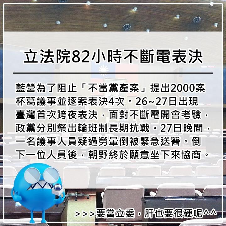 7月27日  全名:《政黨及其附隨組織不當取得財產處理條例》