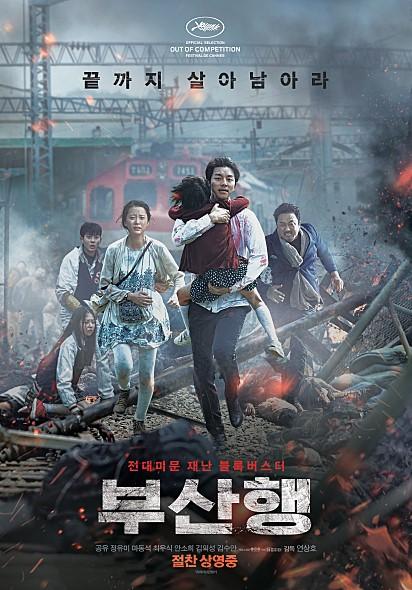 今年最賣座的韓國電影之一,由孔劉所主演的電影《부산행(釜山行)》,台灣翻譯成《屍速列車》,在上映短短五天內就累計將近10萬觀看人次~