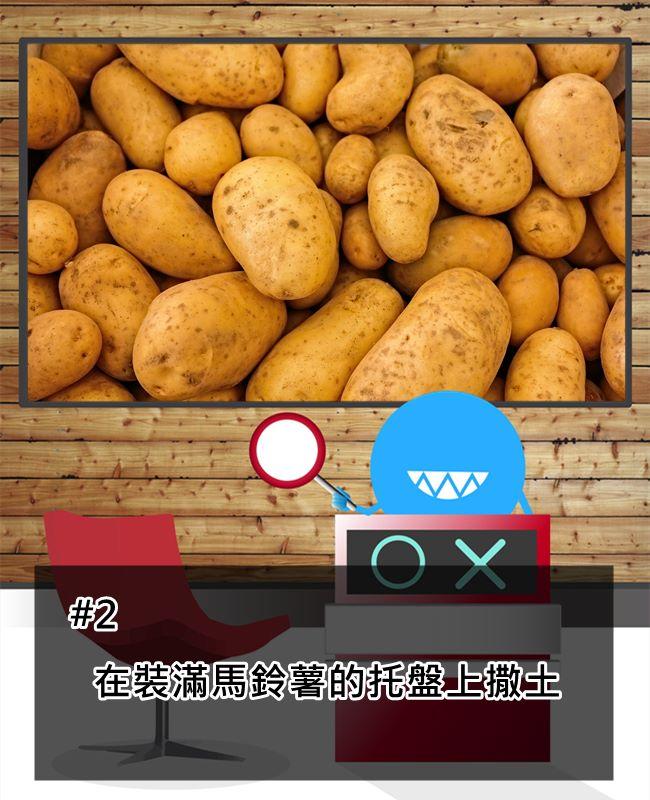 據說是為了讓馬鈴薯送到超市賣時更顯得「有機」^___^
