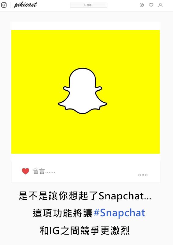 網友表示:「已經夠像臉書還要學snapchat?」