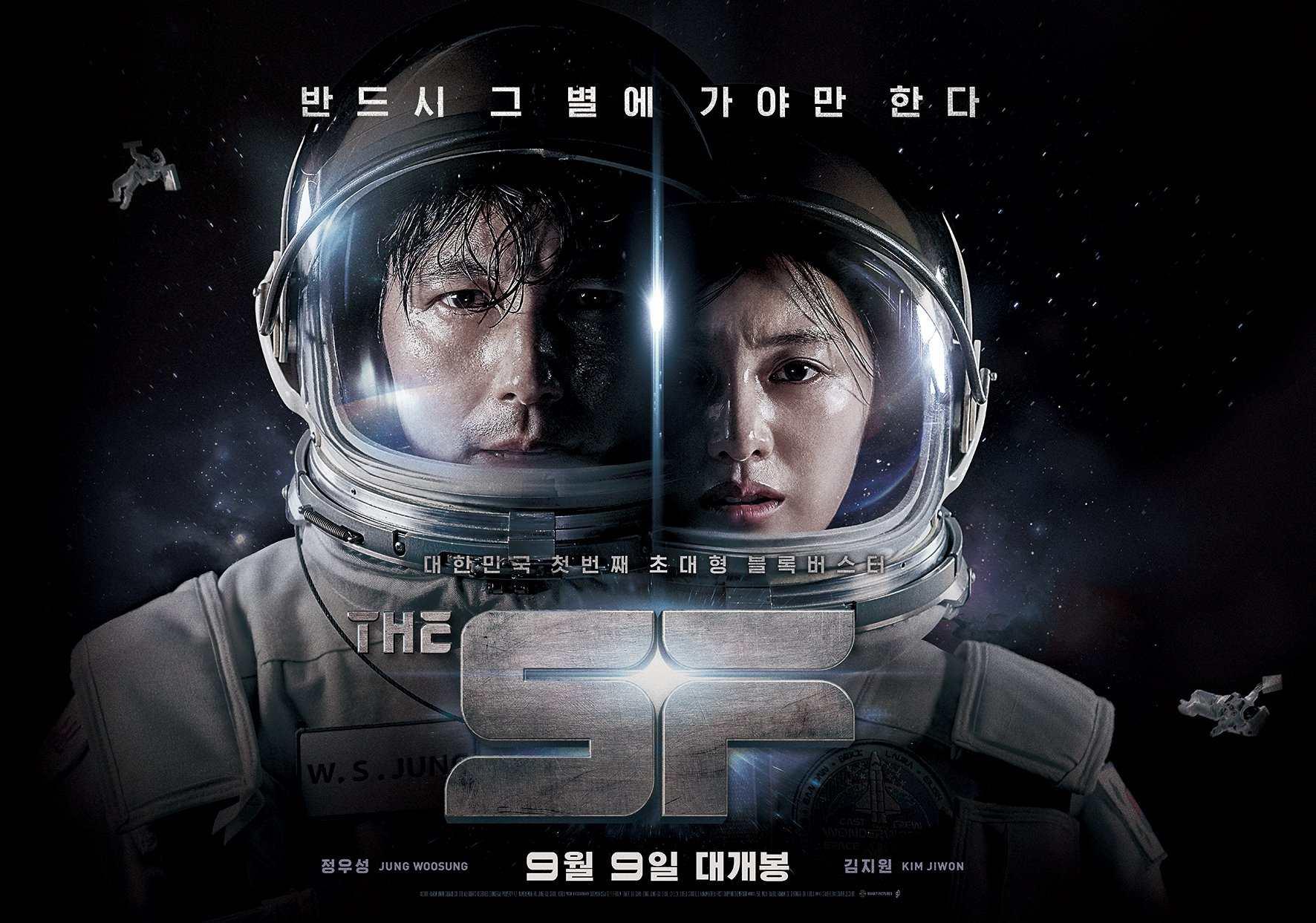 大家有發現什麼奇怪的地方嗎?從海報和預告片上可以看到上映日期是9月9日,但韓國網友發現上面都沒有出現導演的名字,而且男女主角出演的電影資訊中,也沒有這一部?!