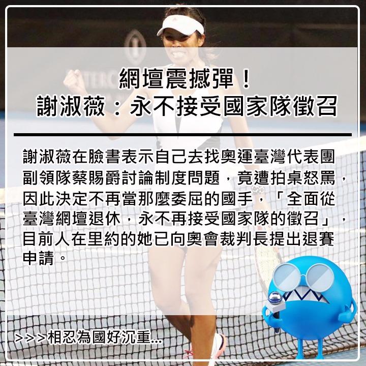 8月4日  謝淑薇的父親謝子龍證實,謝淑薇已提傷退申請,不打這次奧運單打、雙打。