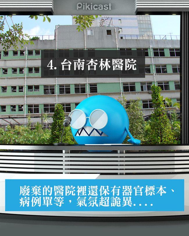 原本號稱是台南最大的醫院,因不實醫療紀錄停業,反而變成台灣最大的鬼屋...
