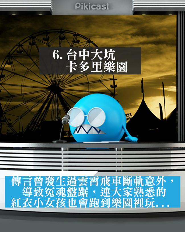 後來證實不是斷軌意外,而是台灣首創的斷軌雲霄飛車啦(不過荒廢的遊樂園還是感覺陰森森的QQ)