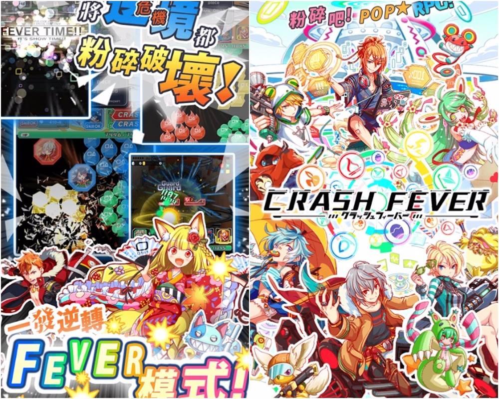 ♯ Crash Fever 在日本突破了400萬下載次數,華麗的畫面配上簡單易上手的遊戲讓Crash Fever受到大家喜歡,而且超推薦給上班族,看到畫面中方塊粉碎就好有紓壓感XDDD