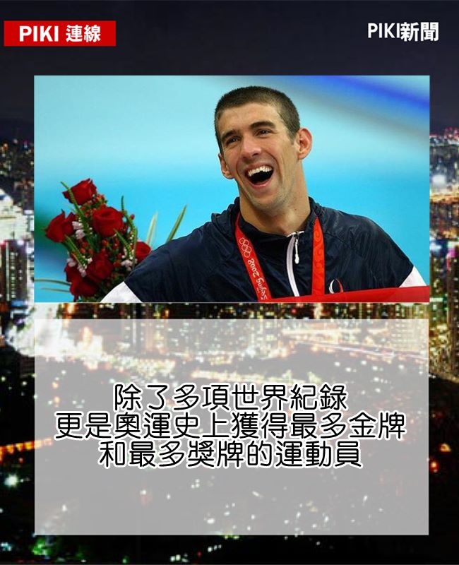 2012年倫敦奧運會獲得4金後,成為奧運會歷史上獲得金牌數(18次)及總獎牌數(18金2銀2銅,共22枚),而目前又在2016里約奧運拿下3金