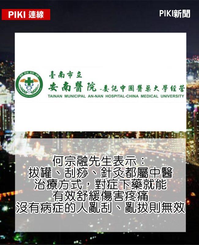何宗融先生為中華臺北角力醫療委員會主委、台南市立安南醫院中醫部長