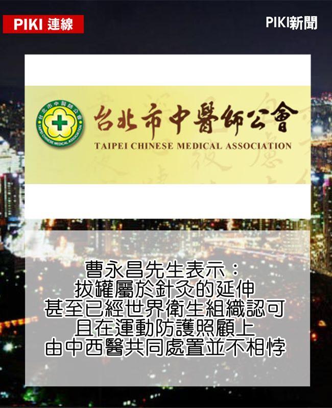 曹永昌先生為台北市中醫師公會名譽理事長