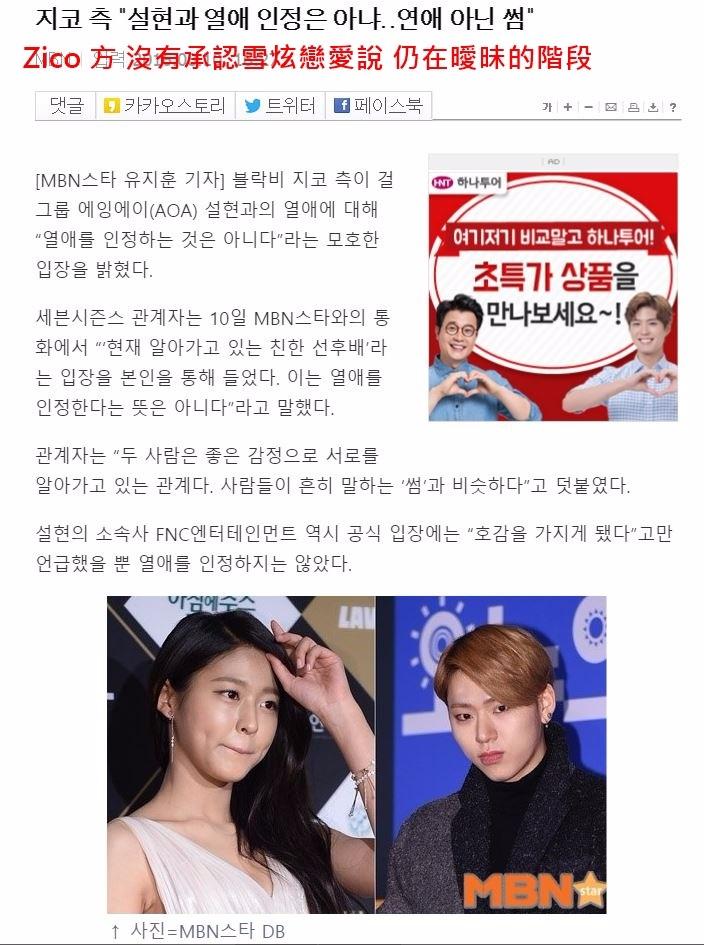 但是,韓國新聞社MBN, 일간스포츠 等媒體報導,Zico的經紀公司sevenseasons說「他們還只在互相認識的階段,沒有承認戀愛。」