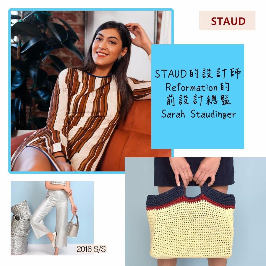 雖然 STAUD這品牌大家可能不怎麼熟悉,但是在美國好萊塢時尚名人圈中,已經成為大家都愛用的知名品牌了!
