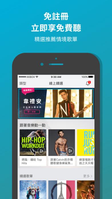 KKBOX算是台灣人最常使用的音樂APP,更新速度快,而且介面使用藍色,讓人看了覺得很舒服!
