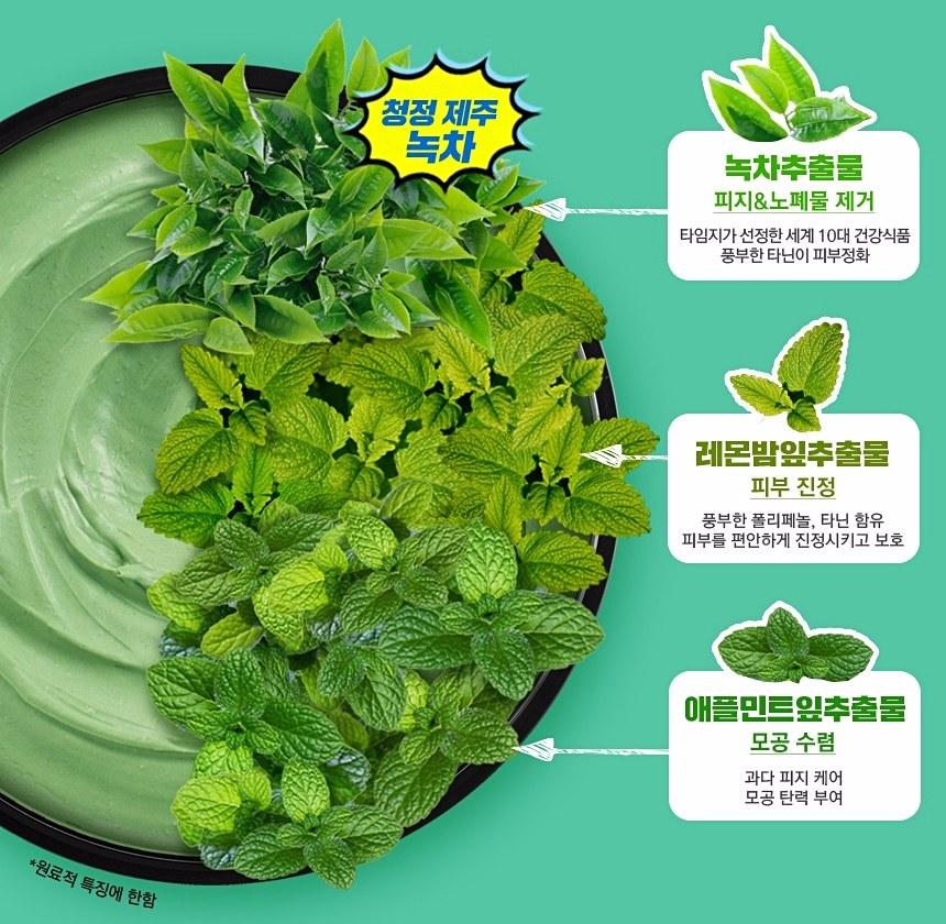 綠色部分含綠茶、薄荷葉、檸檬草、茶樹等成分  可以幫助肌膚代謝老廢角質、收縮毛孔、鎮靜消炎 針對T字部位容易出油、粉刺、毛孔粗大的問題,都可以獲得改善