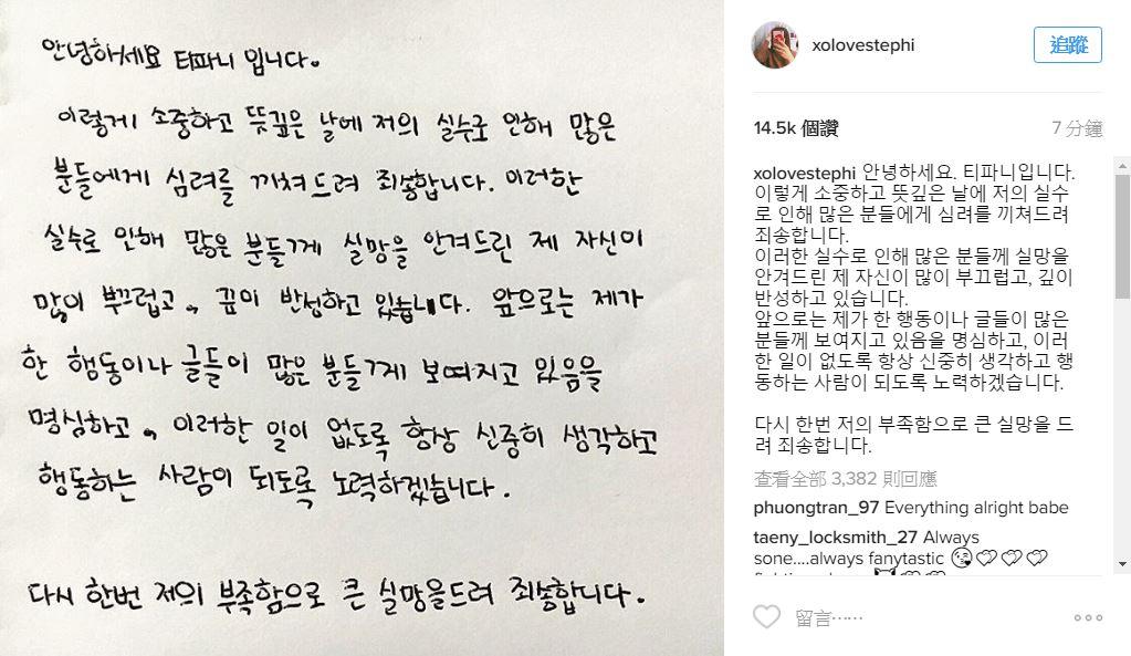 而Tiffany也在10分鐘前在IG上更新文章,寫下因為自己的行動在這樣意義深刻的日子造成大眾困擾,非常抱歉。並再次為因為自己的不足,使大眾失望而道歉。