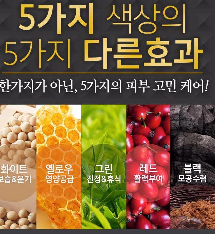白色富含豆類營養,補充肌膚水分、黃色則是蜂蜜,為肌膚補充營養、綠色是茶樹,促進肌膚新生、紅色是石榴,具活膚功效、黑色是可可,則可以淨化毛孔