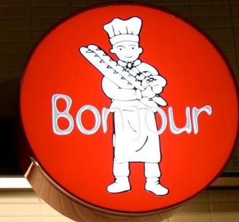 ▶Bonjour 朋廚烘焙坊 地址:台北市大安區敦化南路一段245號B1