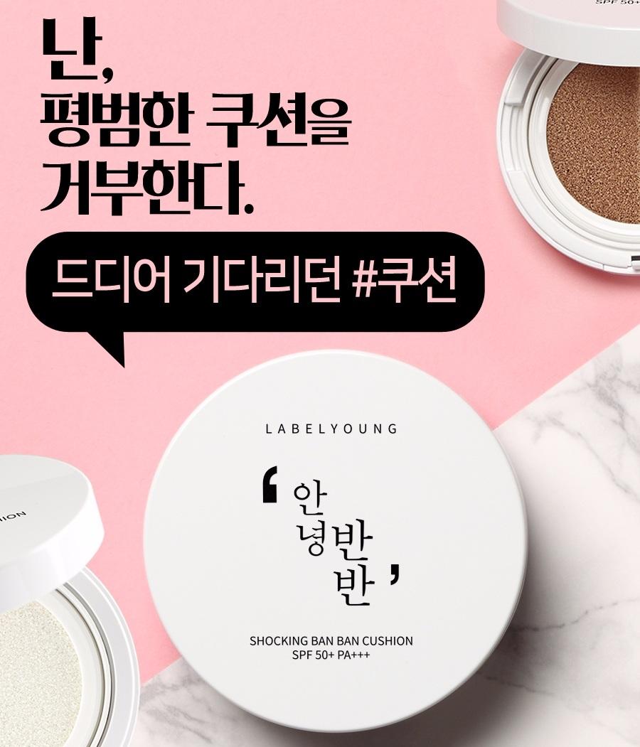 接著,是這款最近在韓國也很紅的半半氣墊!