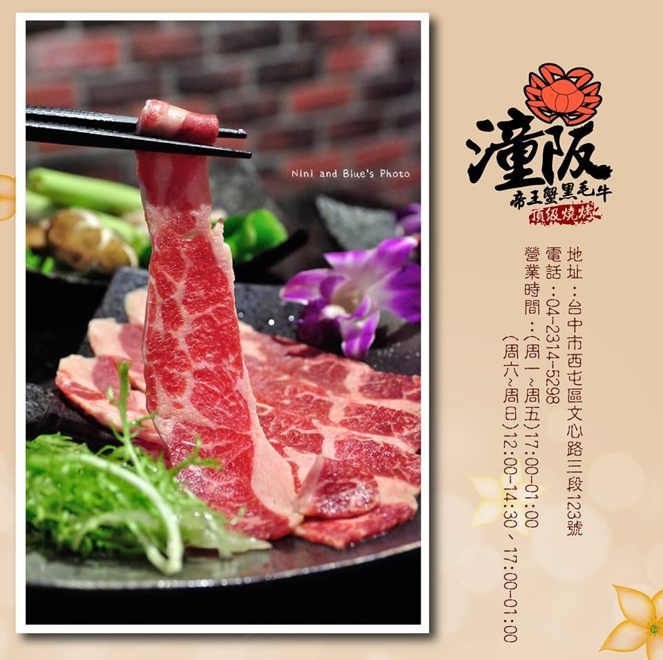 還有台中的潼阪頂級燒烤,除了一般肉品吃到飽之外,最讓飽兒喜歡的就是超級新鮮的海鮮啊~像是干貝、帝王蟹、天使紅蝦等等,都是在這邊可以品嘗的料理呢!