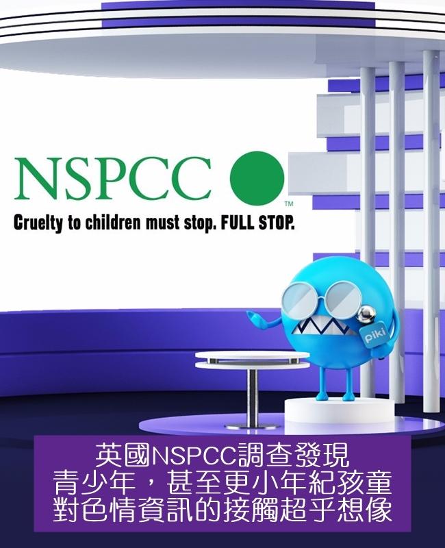 英國防治虐待兒童協會(NSPCC, National Society for the Prevention of. Cruelty to Children)