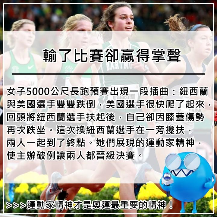 8月16日  不過美國選手Abbey D'Agostino因傷勢過重,不得不就此離開奧運舞台QQ