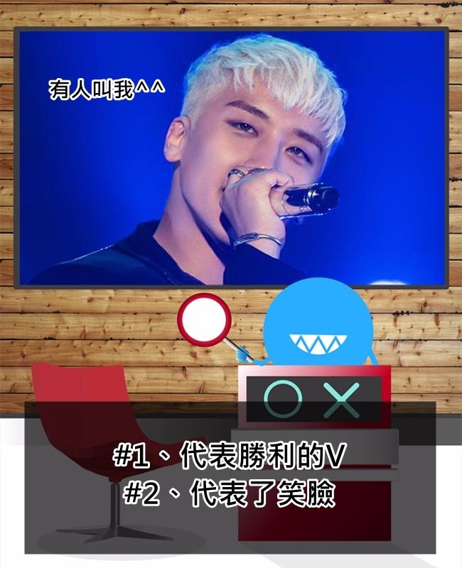 勝利(Victory)的V!  註:BIGBANG中成員勝利