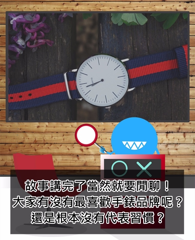 覺得Daniel Wellington的很美、Swatch的很可愛,但本身沒有戴錶習慣XD
