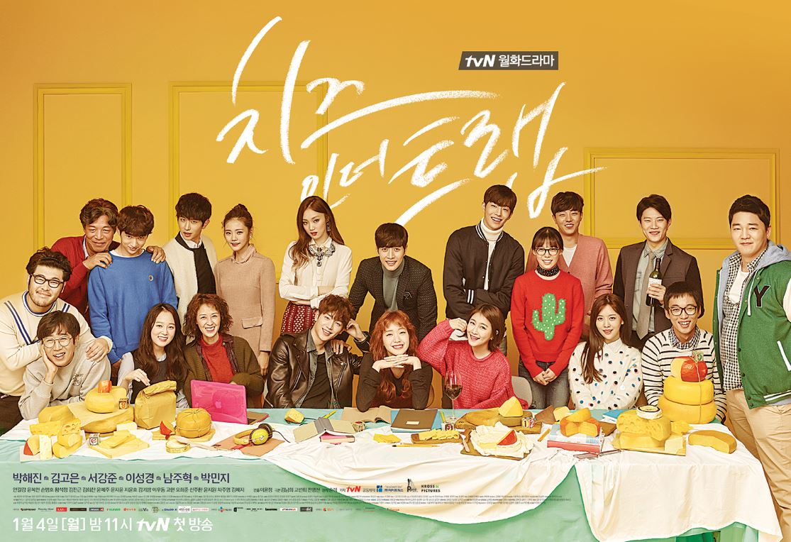 ♥《奶酪陷阱》金高恩 在2016年年初,這部《奶酪陷阱》不僅在韓國國內造成許多的話題,在海外也受到許多觀眾的喜愛,雖然後面發生了一連串不太愉快的事件啦…