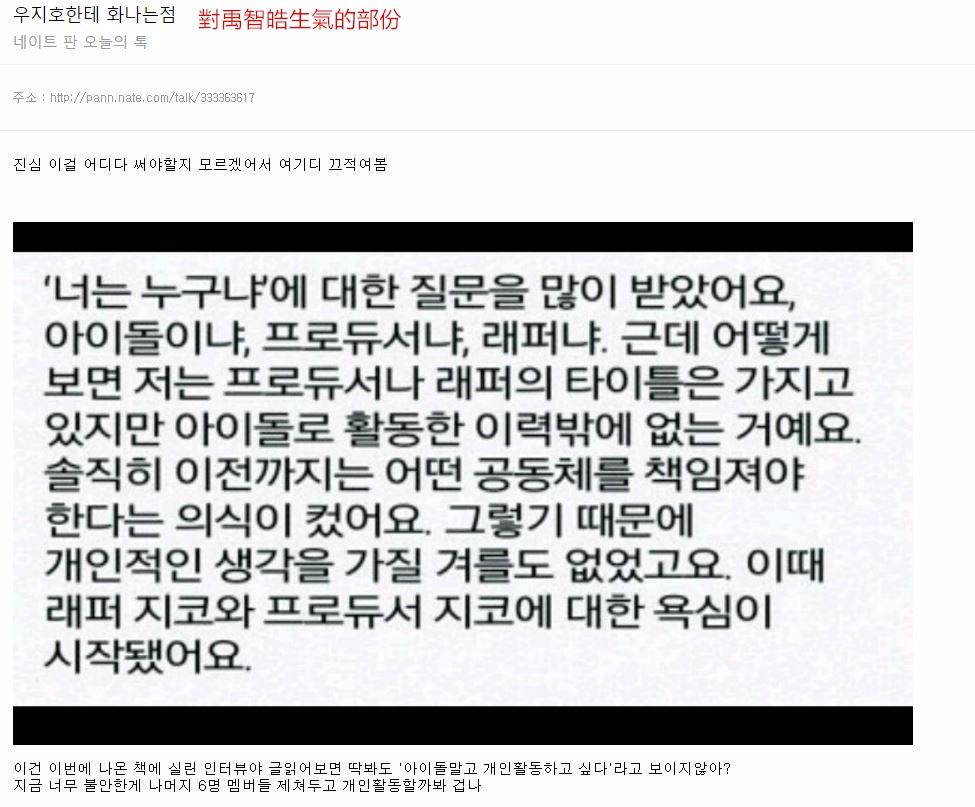 在論壇上上傳《對禹智皓生氣的部份》的文章,認為Zico更重視個人的活動而忽略Block B,而且還意外的得到了不少網友的認同。