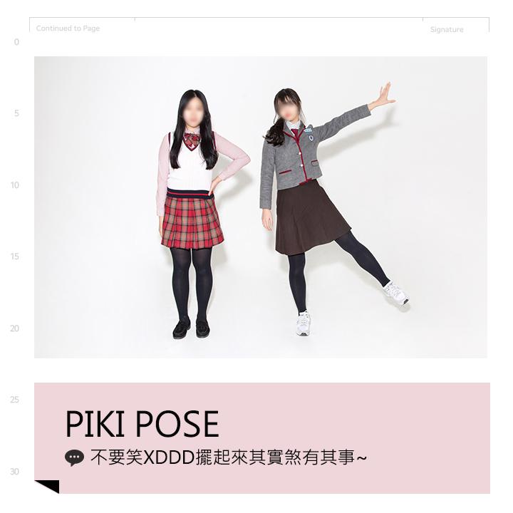 為什麼是PIKI POSE應該不難猜吧XD