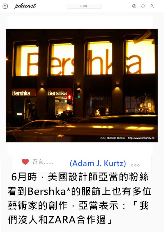 *Bershka和ZARA同屬Inditex集團