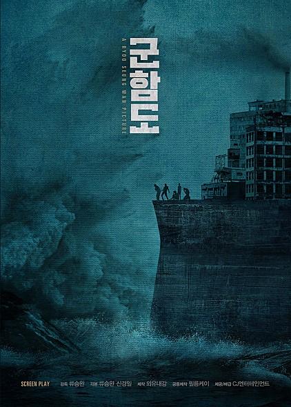 登登!這部電影就是《軍艦島》~~ 不僅是演員陣容很堅強,導演的來頭也不小!執導這部電影的導演柳承菀,前年以電影《老手》獲得第36屆韓國青龍電影獎最佳導演獎。