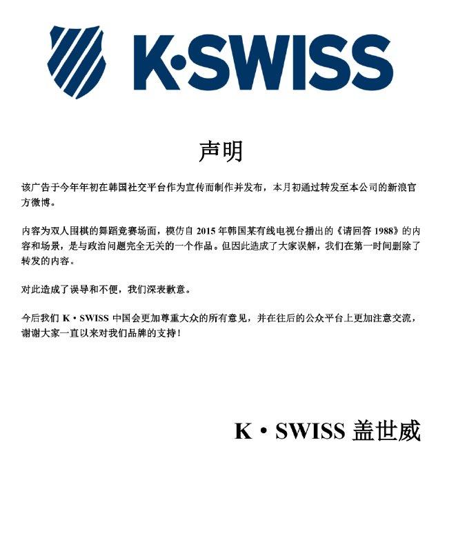之前朴寶劍代言K-SWISS的一支廣告中,和名為「萬里長城」的選手下棋並打敗對方,前陣子因禁韓令再次引起討論,被網友質疑醜化萬里長城,廣告商目前也將廣告刪除,並發出中文聲明稿道歉…