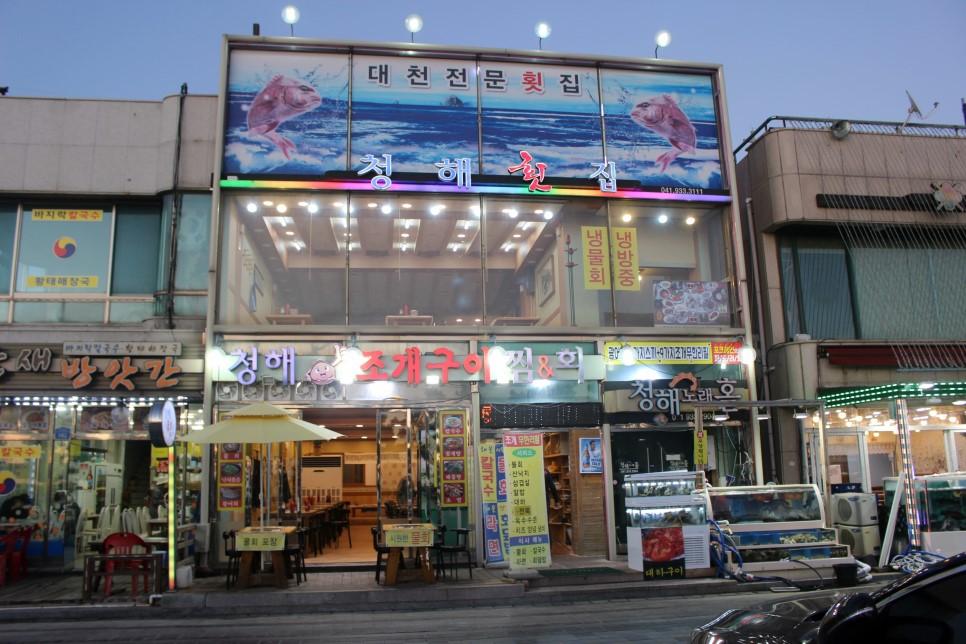 在韓國有各式各樣的「吃到飽系列」,而喜歡吃海鮮的人絕對不能錯過的就是韓國的「海鮮吃到飽」,新鮮又飽滿的海產直送,保證讓人心滿意足!而今天要介紹的就是位在韓國「忠清道大川海水浴場」附近的「清海生魚片店」(청해횟집)的海鮮吃到飽系列!